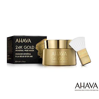 AHAVA 24K黃金死海礦泥面膜50ml