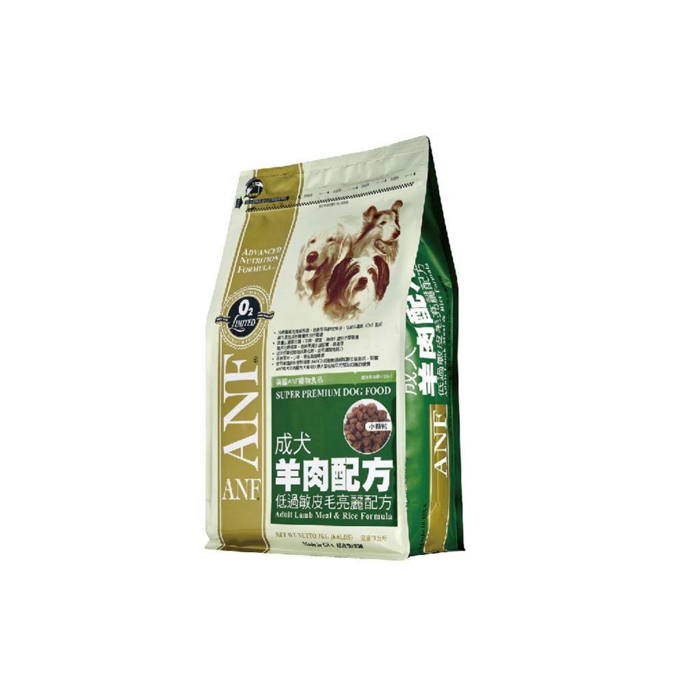 【ANF 愛恩富】成犬羊肉配方〈小顆粒〉7.5KG(優質羊肉蛋白質配方)