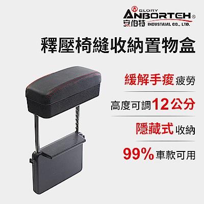 【安伯特】釋壓汽車椅縫收納置物盒 扶手 高度可調 緩解手痠(單入)