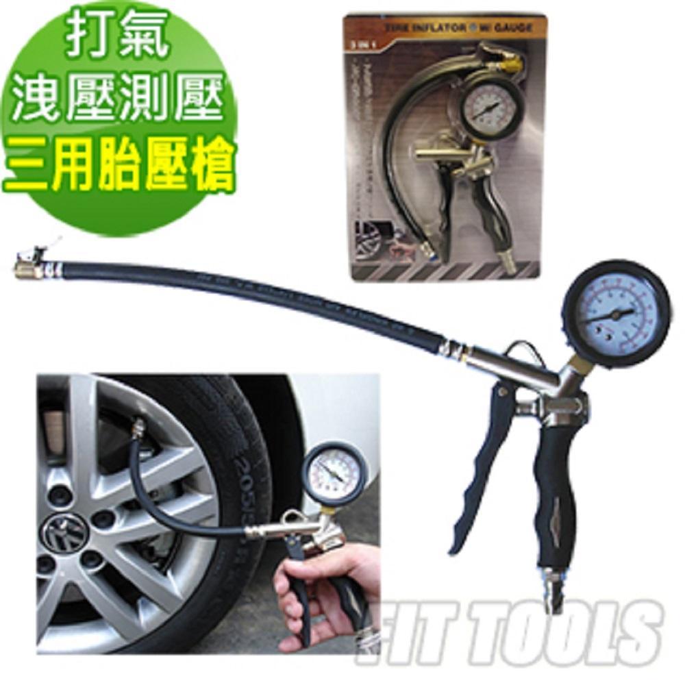 良匠工具 打氣洩氣測壓三用胎壓槍附壓力錶