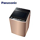[館長推薦]Panasonic國際牌 15KG變頻直立式洗衣機 NA-V150GB-PN 玫瑰金