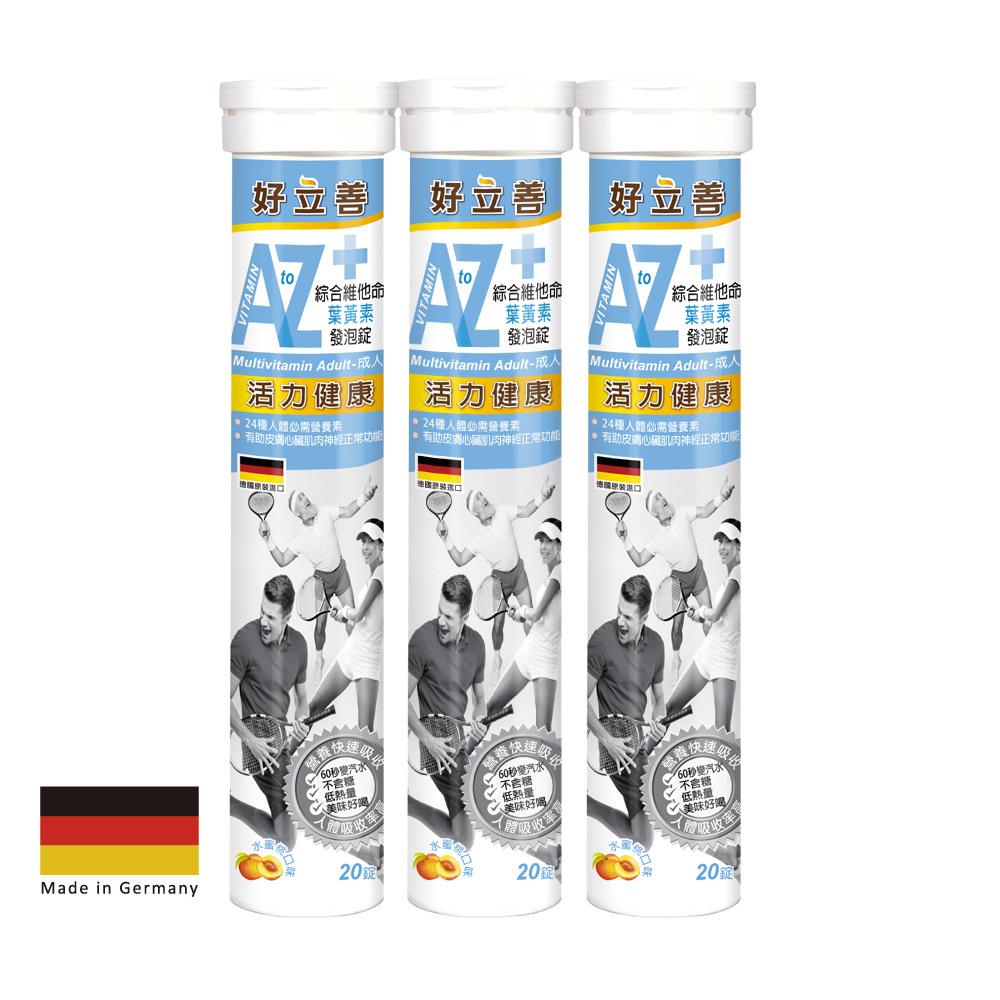 德國 好立善 成人綜合維他命葉黃素發泡錠 三入組(20錠*3)