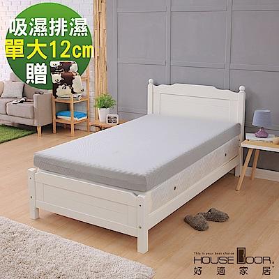 House Door 超吸濕排濕表布12cm厚釋壓記憶床墊超值組-單大3.5尺