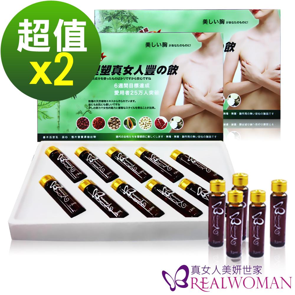 【Realwoman】第二代型塑真女人豐之營養源(10瓶/盒x2)