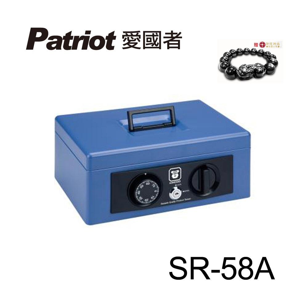 (10月送5%超贈點)愛國者警報式現金保險箱 SR-58A (藍色)