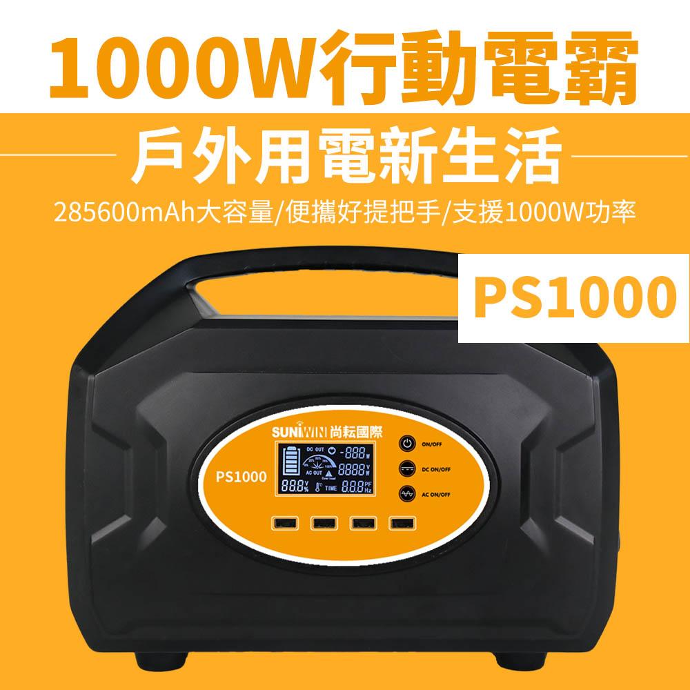 Suniwin攜帶式285600mAh超級大容量行動電源PS1000_戶外移動式UPS_AC交流DC直流電_露營_停電_颱風_家電_工具機供電