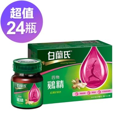 白蘭氏 四物雞精 24瓶組 (42g/瓶 x 6瓶 x 4盒)