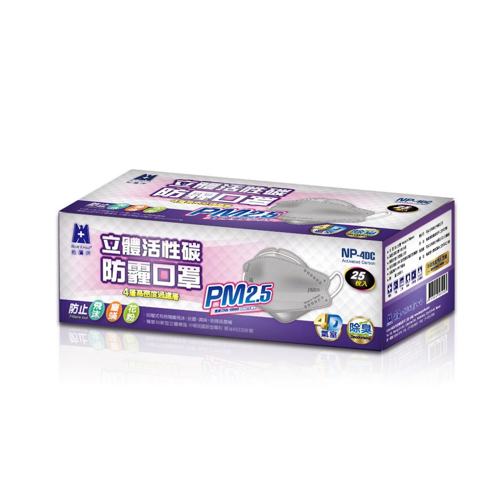 藍鷹牌 成人立體活性碳PM2.5專業防霾口罩/立體口罩-活性碳灰(25入x4盒)