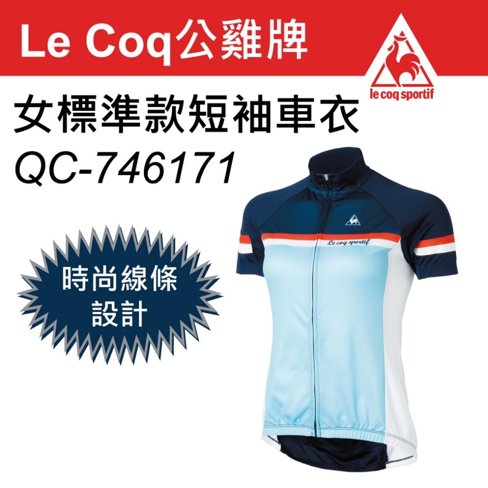 Le Coq sportif 公雞牌 女標準款短袖車衣 QC-746171
