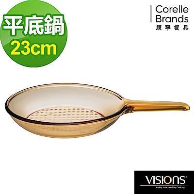 美國康寧 Visions 23cm晶彩透明平底煎鍋