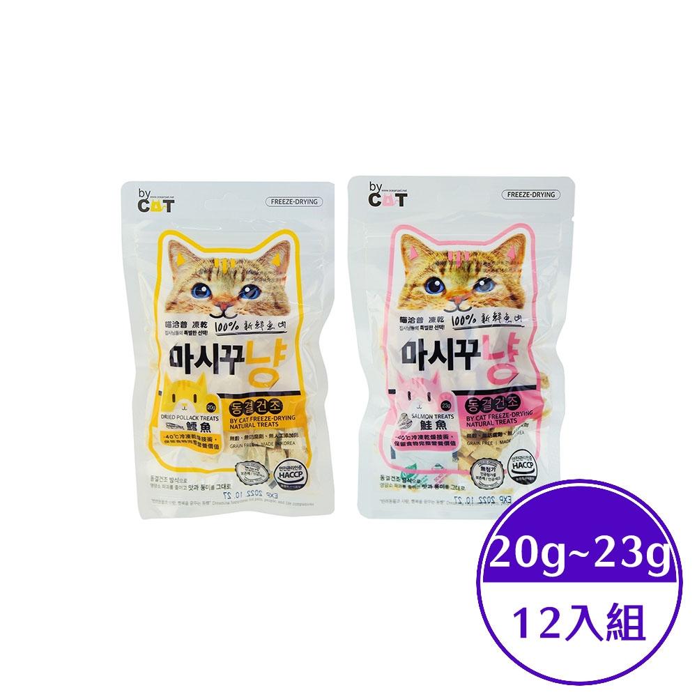 喵洽普凍乾100%新鮮魚肉貓零食 23g 貓適用 (12入組)