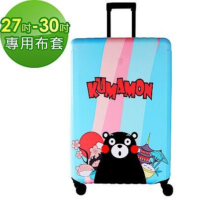 Starke 高彈性行李箱套-旅遊熊本熊(適用27-30吋)