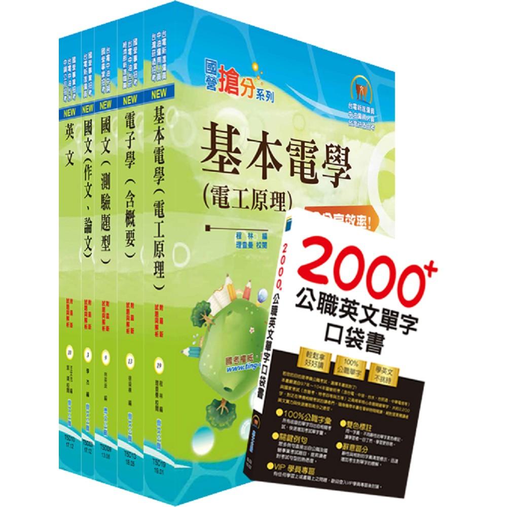 108年台電公司新進僱用人員(養成班)招考(儀電運轉維護)套書(贈英文單字書、題庫網帳號、