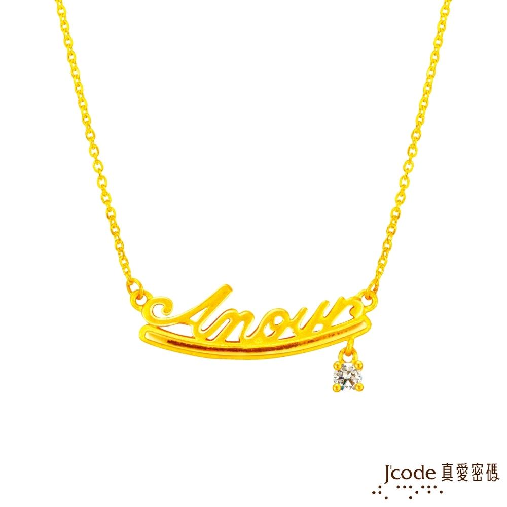 J'code真愛密碼金飾 浪漫情人黃金項鍊