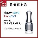 福利品 Dyson戴森 Pure Hot +Cool 三合一空氣清淨機 HP00 時尚白