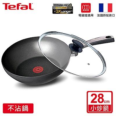 Tefal法國特福鈦廚悍將系列28CM不沾小炒鍋+玻璃蓋(電磁爐適用)