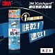 3M Scotchgard速效型防水噴霧 170ml 2入超值組 product thumbnail 2