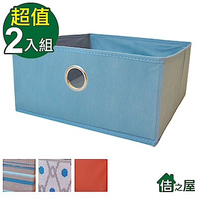 佶之屋 外銷級多功能可折疊收納盒H14-一般款(2入組)