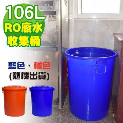 G+居家 MIT 台製RO廢水收集桶 萬用桶 106L 1入
