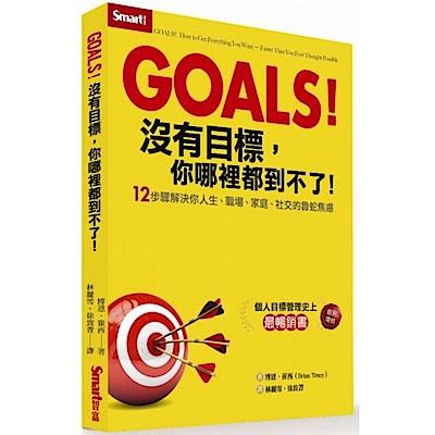 Goals! 沒有目標,你哪裡都到不了──12步驟......