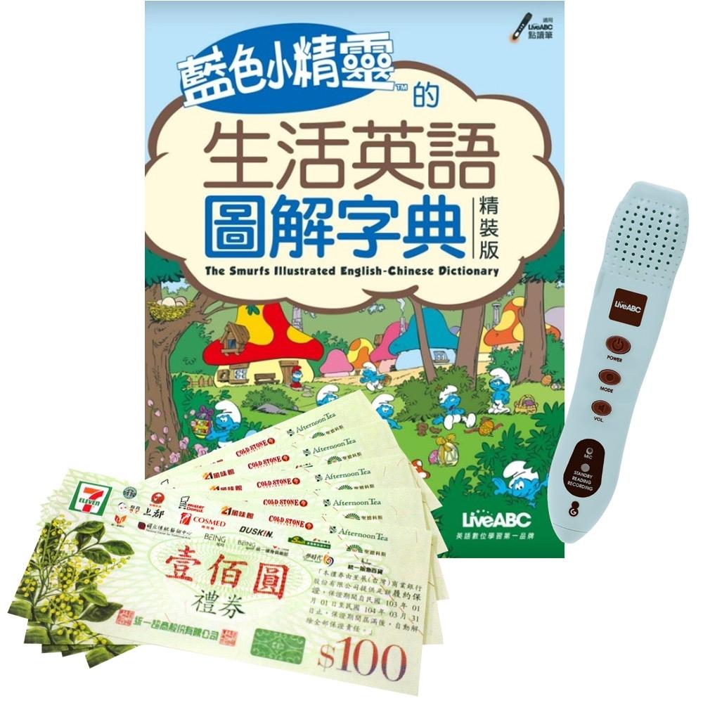 藍色小精靈的生活英語圖解字典+ LivePen智慧點讀筆(16G)+ 7-11禮券500元