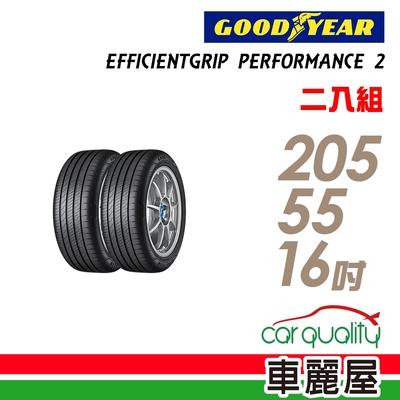 【德國馬牌】EGP2 91W 濕地操控輪胎_二入組_205/55/16