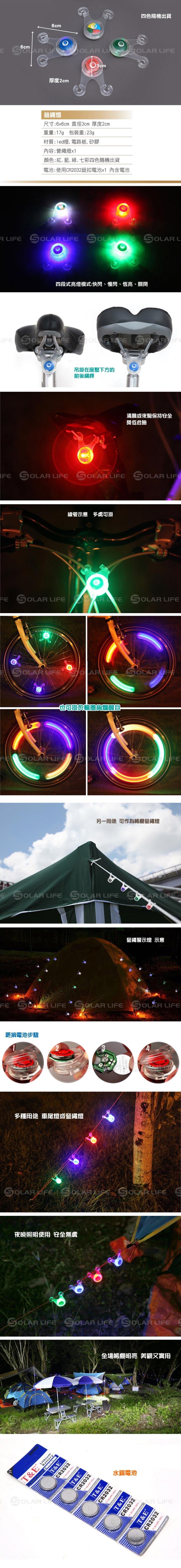 【索樂生活】LED 帳篷營繩警示燈8入(尾燈 線燈 青蛙燈 LED營繩警示燈 營繩燈條)