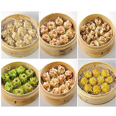 禎祥食品 極品綜合燒賣(如意/金黃/翡翠/香菇/火腿/蝦仁)