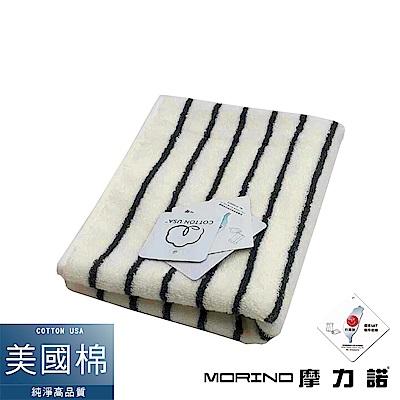 MORINO摩力諾 美國棉色紗彩條毛巾- 米白