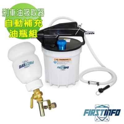 良匠工具 2L氣動剎車油吸取機+自動補充油瓶組 適換汽機車煞車油