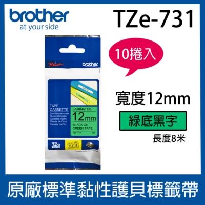 【10入組】brother 原廠護貝標籤帶 TZe-731 (綠底黑字 12mm)