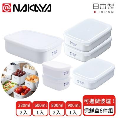 日本NAKAYA 日本製可微波加熱長方形保鮮盒超值6件組
