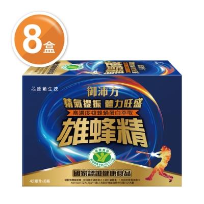 【御沛方】官方直營-雄蜂精42mlX48入(國家健康食品認證)