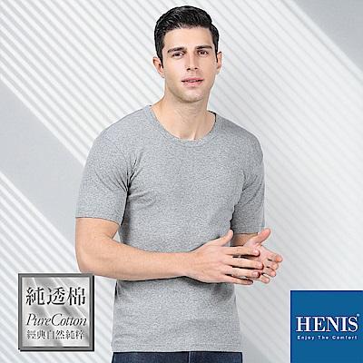HENIS PURE 100%純粹棉織 透氣U領衫 (灰)