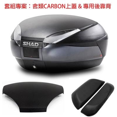 SHAD SH48 優惠套裝組合 後行李箱置物箱漢堡箱