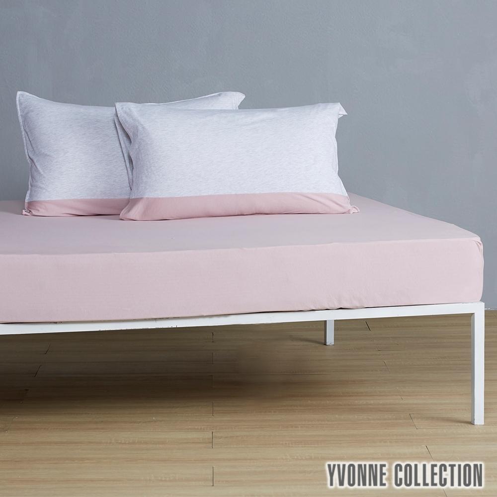 YVONNE COLLECTION 素面純棉床包(雙人150x186公分)-石英粉