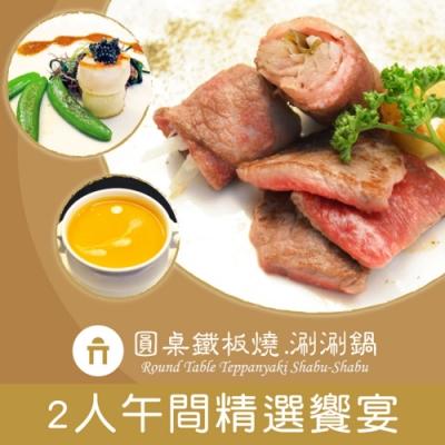 (台北)圓桌鐵板燒涮涮鍋2人午間精選饗宴