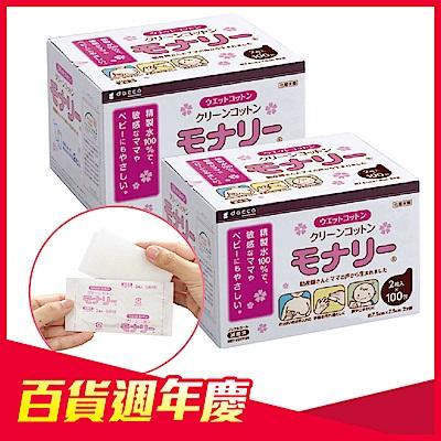 【時時樂限定】日本OSAKI-Monari清淨棉-乳頭清潔用(100入x2盒)