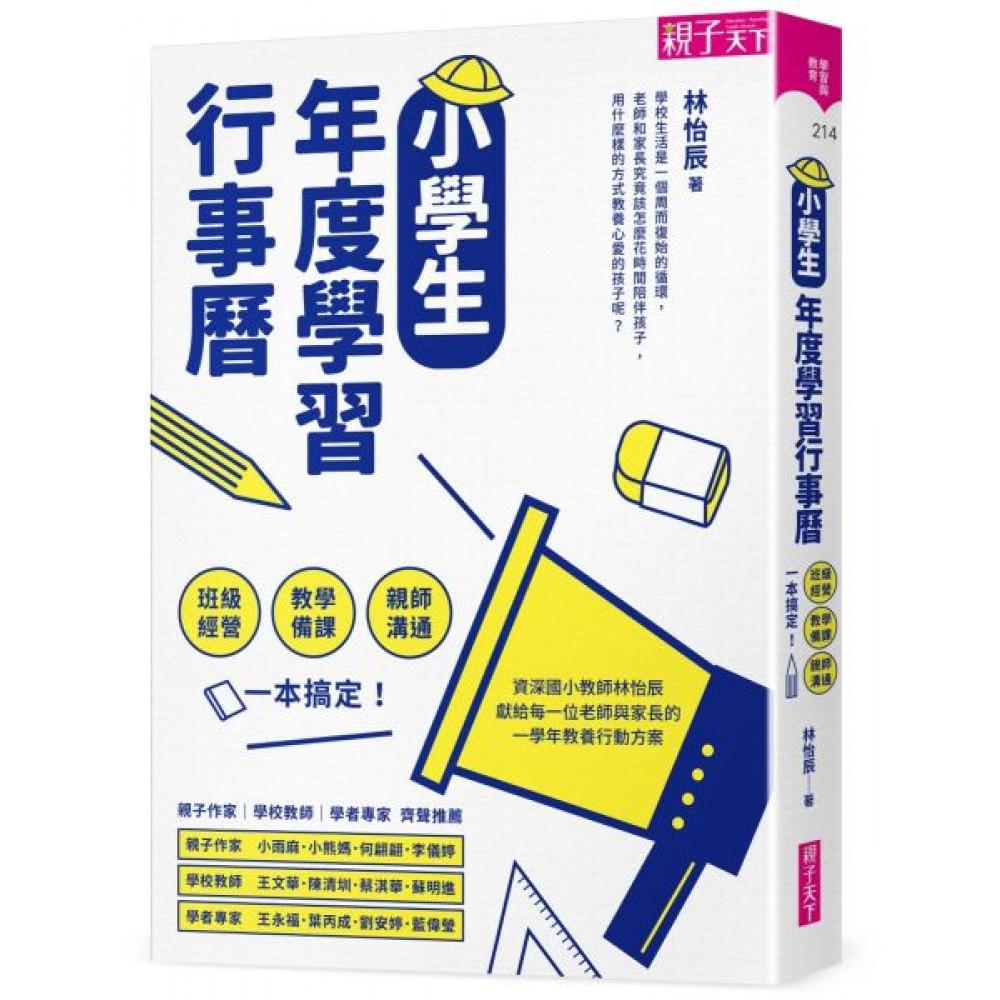 小學生年度學習行事曆