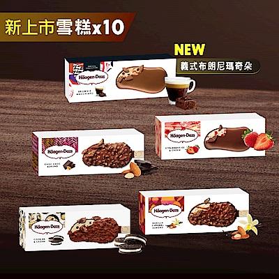 哈根達斯 職人特調系列雪糕10入組(布朗尼/巧克力杏仁/香草/草莓/巧酥)
