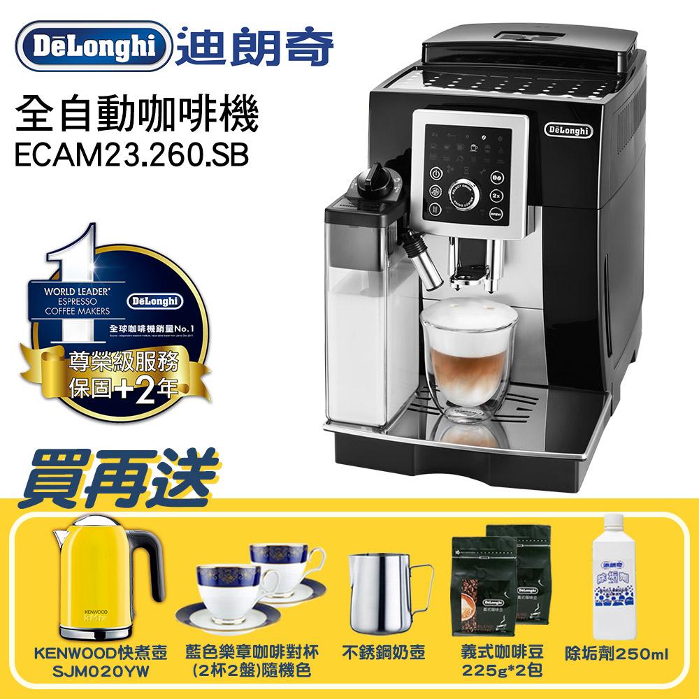 Delonghi迪朗奇全自動義式咖啡機-欣穎型 ECAM23.260.SB