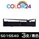 Color24 for EPSON 3入組 S015540 黑色相容色帶/適用Epson FX-2170/FX-2180/Epson LQ-2070/LQ-2070C/LQ-2170C/LQ-2080 product thumbnail 1
