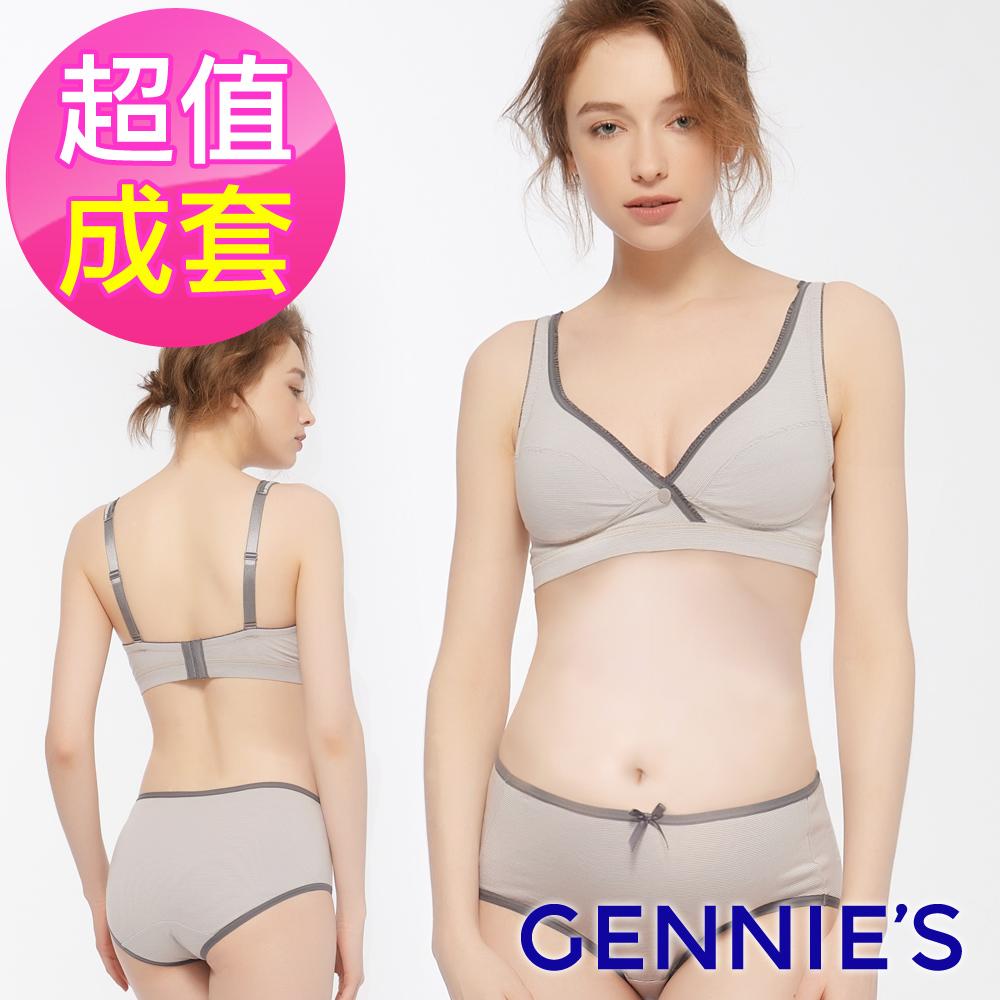 Gennies專櫃-莫代爾內衣褲成套組/搭配中腰內褲(條紋灰)