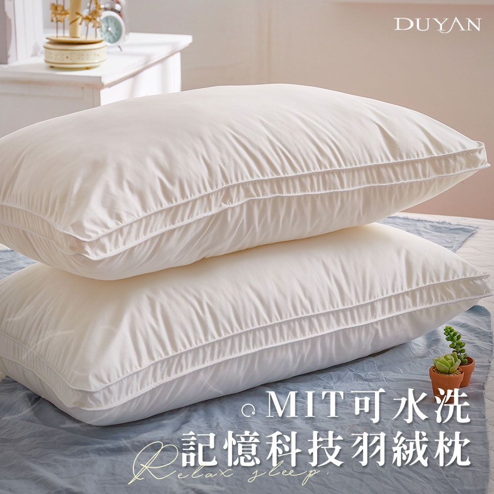 DUYAN竹漾-可水洗記憶科技羽絨枕 台灣製