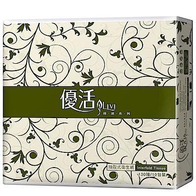 [限時搶購]Livi優活抽取式衛生紙130抽x80包/箱