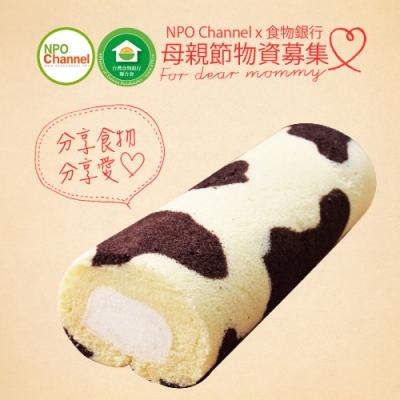 NPOchannelx食物銀行聯合會‧集食送愛-1 for one挺好鮮奶凍捲(購買者本人將不會收到商品)