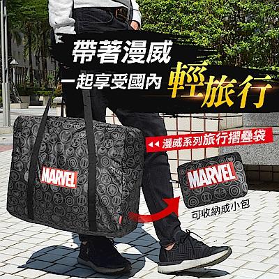 Marvel 漫威系列復仇者聯盟款-旅行收納折疊袋
