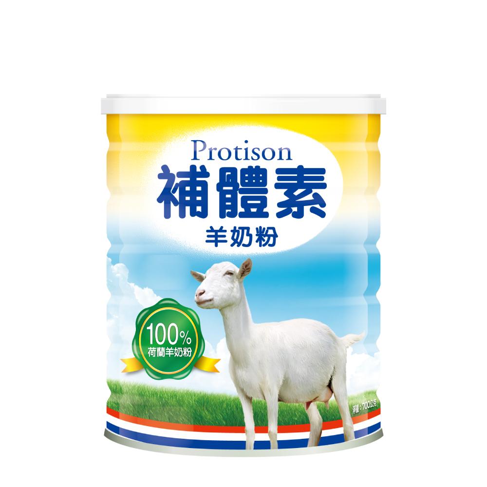 【補體素】羊奶粉 700公克(調整體質+滋補強身)