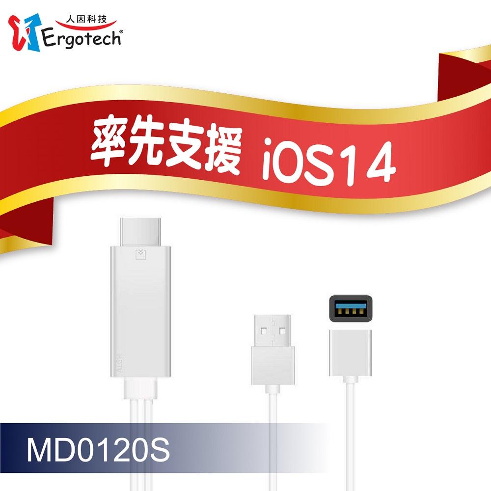人因MD0120S 全相容 HDMI手機影音傳輸線
