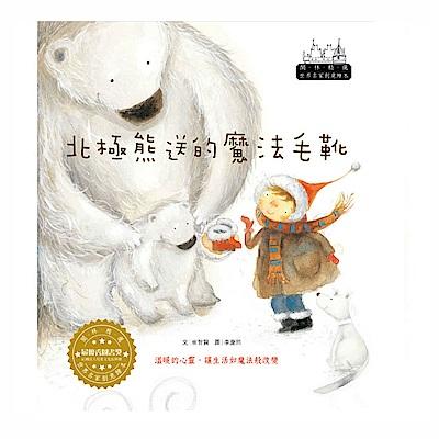 閣林 波隆那插畫獎-北極熊的魔法毛靴(1書1CD)